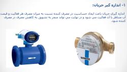 فایل معرفی كاهش دهنده های مصرف آب و انواع لوله های مورد استفاده در سیستم آبرسانی وفاضلاب
