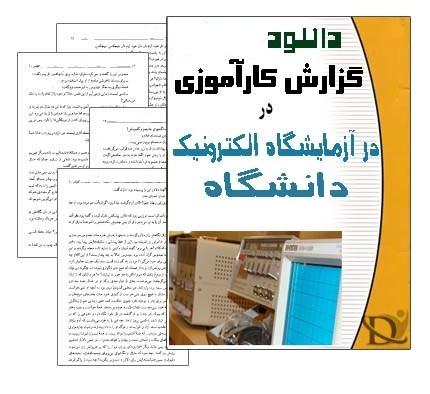 گزارش کارآموزی آزمایشگاه الکترونیک دانشگاه