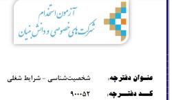 سوالات شخصیت شناسی- شرایط شغلی دفترچه شماره 900052 آزمون اسخدامی شرکتهای دانش بنیان سال 96