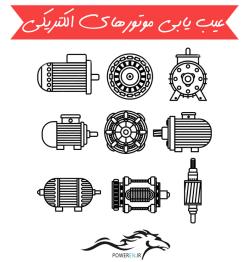 دانلود تحقیق عیب یابی موتورهای الكتریكی